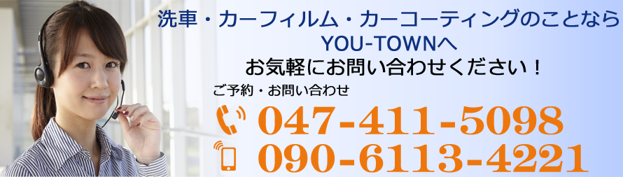 youtown問い合わせ